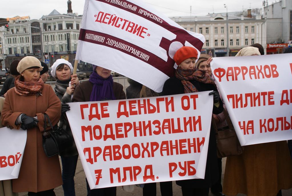 Акция «За достойную медицину!» 16 ноября 2013 года в городе Казани
