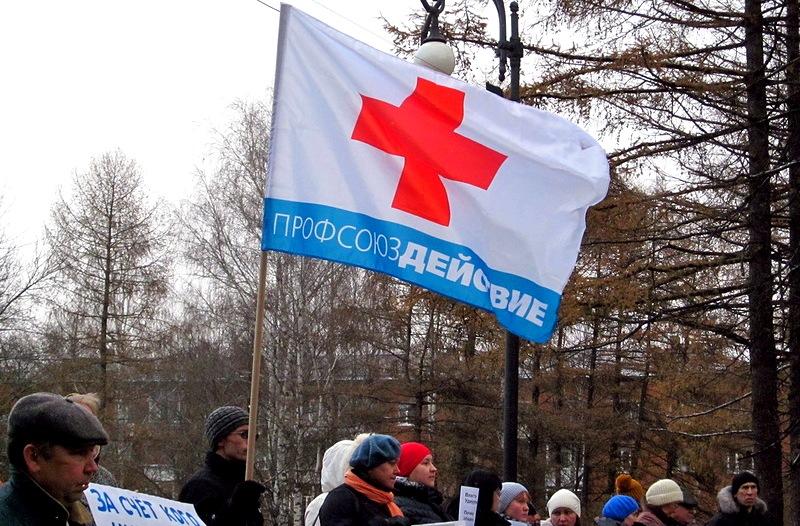 Флаг Межрегионального профсоюза работников здравоохранения «Действие»